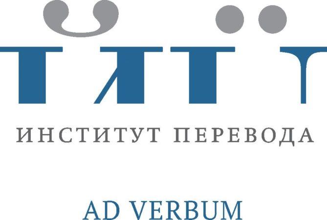 институт перевода