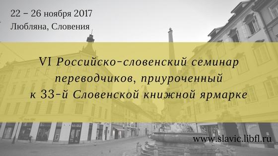 Картинка- российско-словенский семинар переводчиков