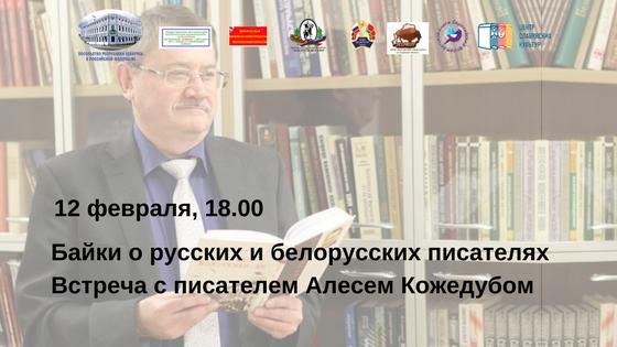 Алесь Кожедуб 12.02.18