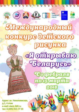 афиша детские рисунки новые логотипы