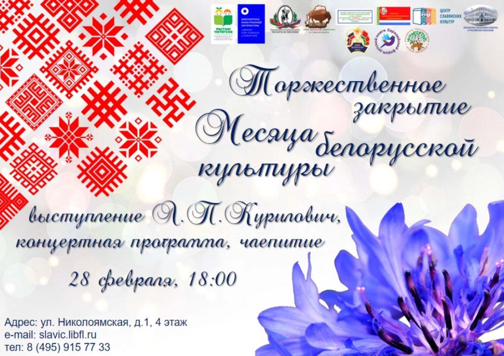 афиша закрытие месяца белорусской
