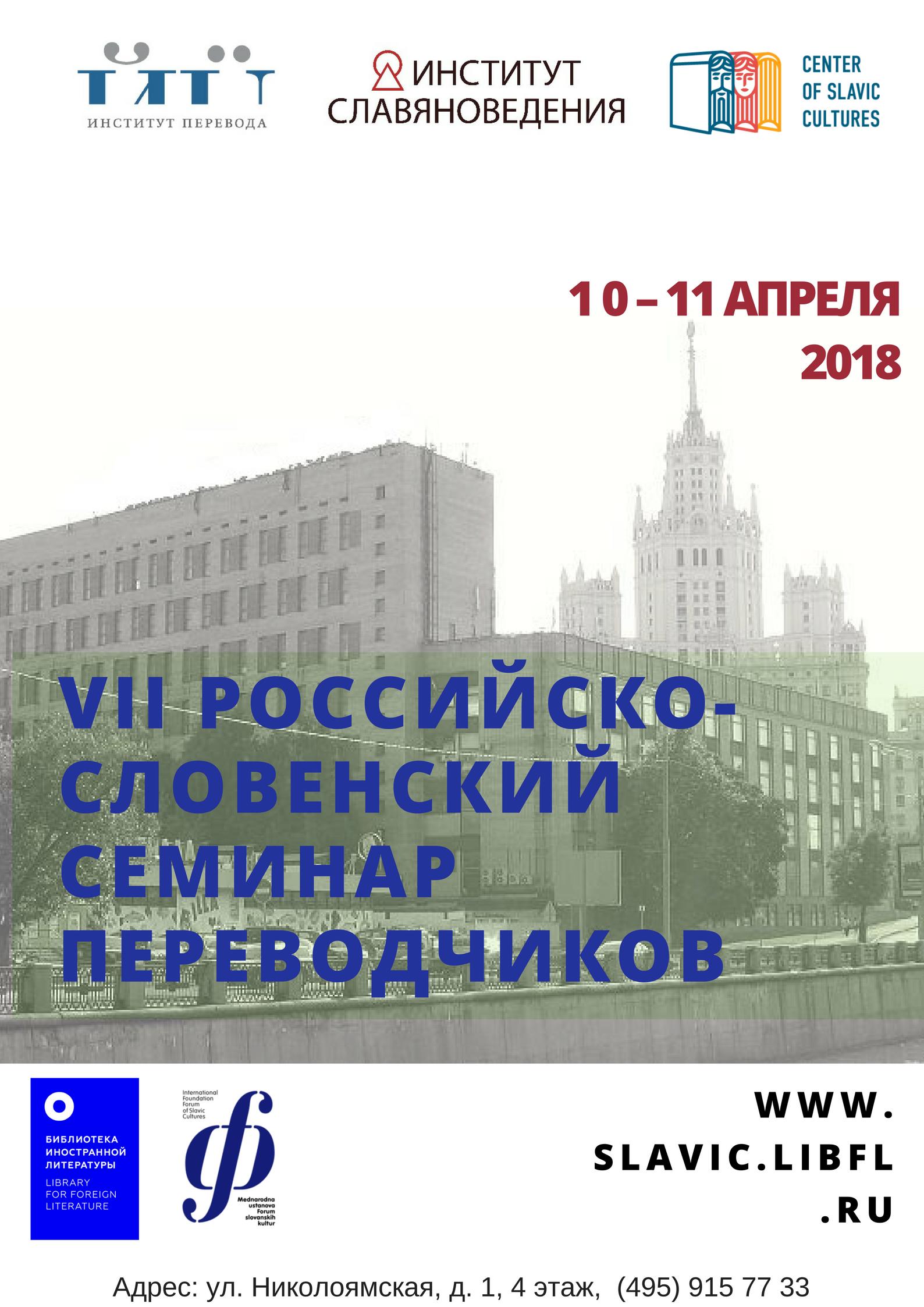 7-й российско-словенский семинар (2)