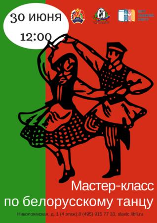 белорусский танец плазма, копия (1)
