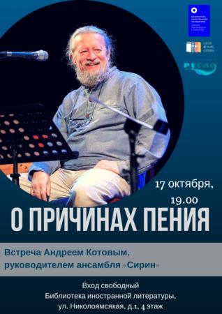 Андрей Котов афиша