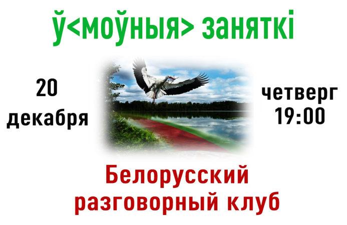 Белорусский разговорный клуб 20