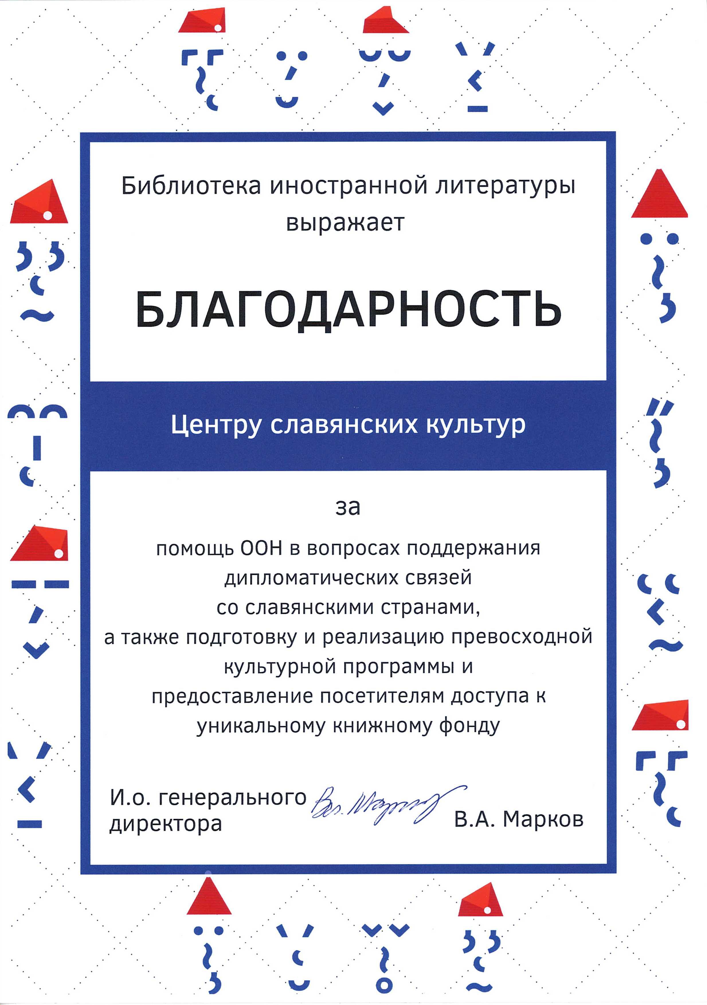 Благодарность ЦСК от Маркова